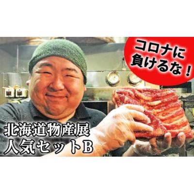 コロナに負けるな!北海道物産展人気セットB