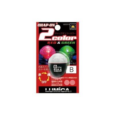 (ルミカ) C21080 チャップオン2カラーB 緑・赤2色切替 LEDウキ うき・仕掛 163820