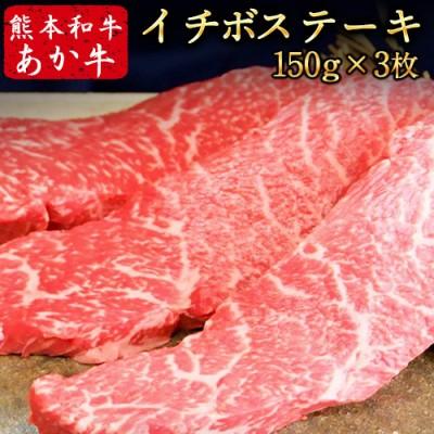 イチボステーキ 150g×3枚 450g 希少部位 熊本あか牛 あか牛 あかうし 《30日以内に順次出荷(土日祝除く)》