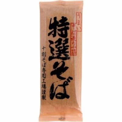 特選そば 十割(乾麺)(200g)[うどん・そば・そうめん他]