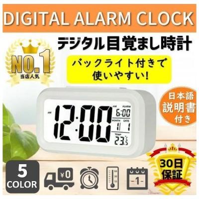 目覚まし時計 起きれる おしゃれ 見やすい デジタル 液晶 ライト シンプル 温度計