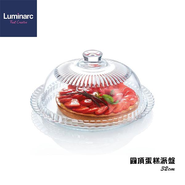 Luminarc 圓頂蛋糕派盤 32cm 強化玻璃 派對盤 水果盤 蛋糕盤 起士盤 派盤