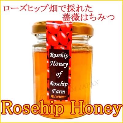 ローズヒップ畑で採れた 野ばらの蜂蜜(ローズヒップハニー)1コ 送料無料