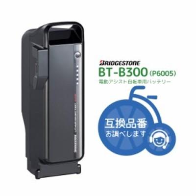 送料無料 電動自転車用バッテリー BT-B300[F895106BL]リチウムイオン バッテリー 8.1Ah P6005 ブリヂストン