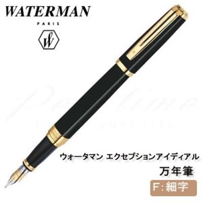 【WATERMAN】ウォーターマン エクセプション 万年筆 アイディアル ブラックGT S2223122 【激安】 【SALE】