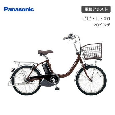 【ポイント3倍】【500円クーポン】電動自転車 パナソニック ViVi ビビ L 20 20インチ BE-ELL032 ビビ・L 20 e-bike panasonic