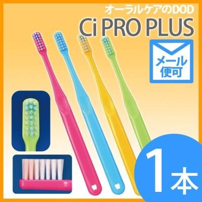 単品 歯科医院専用商品 ci PROPLUS +プロプラス 大人用 一般 歯ブラシ メール便可 30本まで