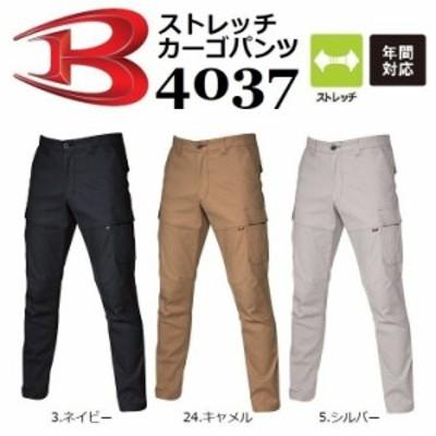 バートル 4037 ストレッチカーゴパンツ BURTLE S~5L オールシーズン 作業ズボン