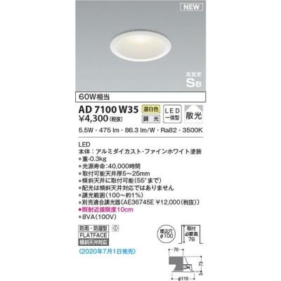 コイズミ照明 LEDダウンライト AD7100W35