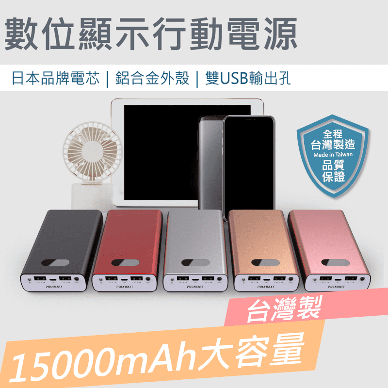 POLYBATT台灣製數位顯示行動電源SP1688
