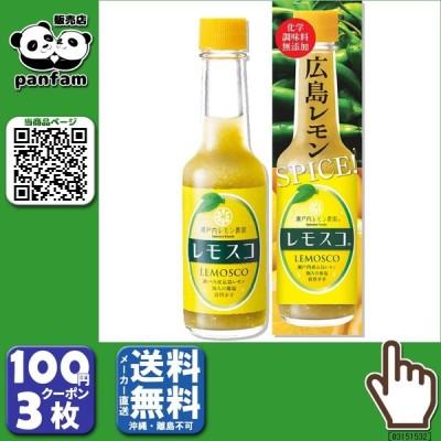 送料無料|魅惑のスパイス 瀬戸内産広島レモン レモスコ60g×10本|b03