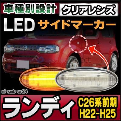 ll-ni-smb-cr24 クリアーレンズ Suzuki LANDY スズキ ランディ(C26系前期 H22.11-H25.12 2010.11-2013.12) LEDサイドマーカー LEDウインカー 純正交換( サイド