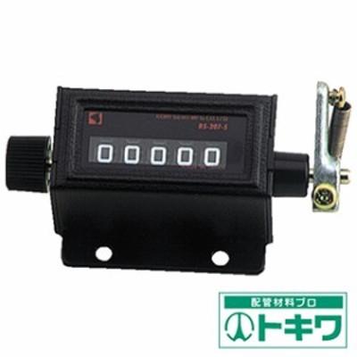 古里 207型 カウンタ小型 RS207-3 ( 1016296 )
