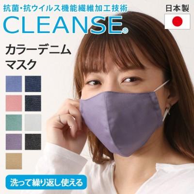 マスク 日本製 洗える おしゃれ カラーデニム クレンゼ 抗菌 抗ウイルス加工 レディース メンズ 秋冬 布マスク 洗濯 大人用 大きめ ポイント消化