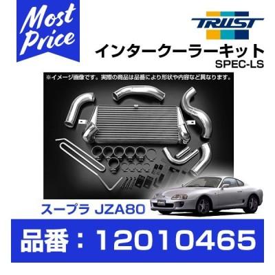 TRUST トラスト GReddy インタークーラーキット SPEC-LS スープラ JZA80 2JZ-GTE 93.05-02-08 T-24E 〔12010465〕