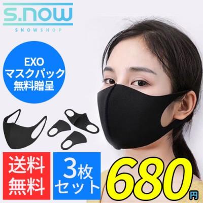 【送料無料】3Dファッションマスク 洗える 3枚セット/ 夏マスク 夏凉感マスク立体マスク 吸汗速乾 男女兼用 花粉