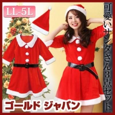 春新作 大きいサイズ   L LL  2L サンタクロース コスチューム 3点セット 衣装 サンタ衣装 ボレロ サンタコスプレ ワンピース クリスマス