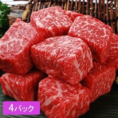 やまとダイニング 松阪牛 モモ肉 角切りステーキ 100g×4パック