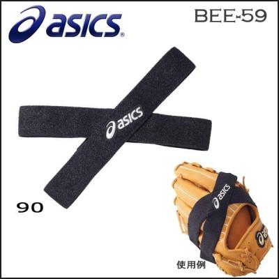 野球 asics アシックス  グラブ保型ベルト