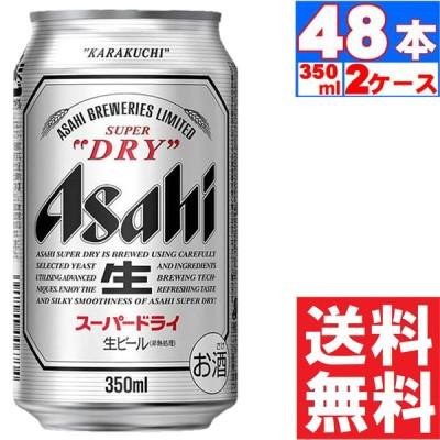 【送料無料】 アサヒ スーパードライ 5% 350ml×24本入  2ケース(48本) ビール缶 (※東北は別途送料必要)