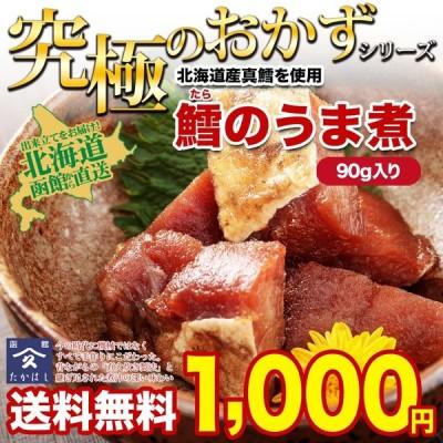 究極のおかず ごはんのお供 昔ながらの直火製法 北海道産の真タラを甘辛く味付け 鱈旨煮 90g 無添加 送料無料