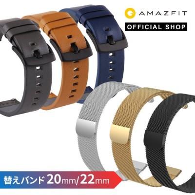 Amazfit スマートウォッチ 20mm用 22mm用 ステンレス レザー 替えベルト 腕時計 付け替えベルト バンド 簡単 交換用ベルト