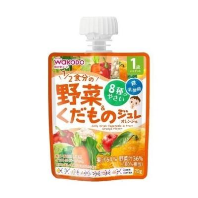 和光堂 1歳からのMYジュレドリンク 1/2食分の野菜&くだもの オレンジ70g 7700円以上で送料無料 離島は除く