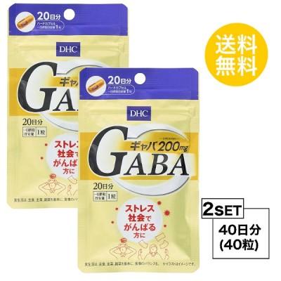【お試しサプリ】【2個セット】【送料無料】 DHC ギャバ(GABA) 20日分×2パック (40粒) ディーエイチシー サプリメント ギャバ カルシウム 亜鉛 粒タイプ