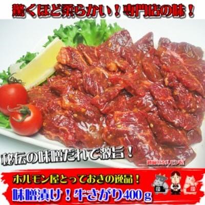 秘伝の味噌漬け牛さがり400g 肉 バーベキュー 焼肉 もつ BBQ 牛ホルモン
