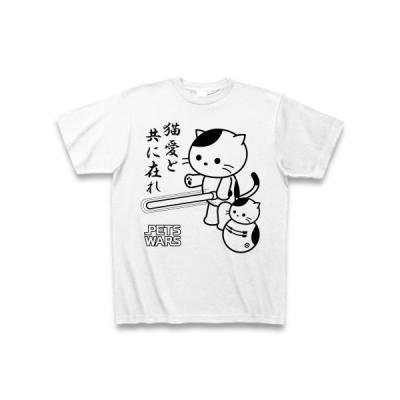 「猫愛と共に在れ」ペットウォーズねこ戦士 Tシャツ(ホワイト)
