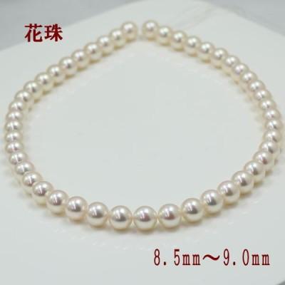 花珠 真珠 ネックレス パール ネックレス あこや真珠 8.5mm-9mm ホワイトカラー 花珠鑑別書 12932