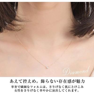ネックレス レディース ダイヤモンド PLUSTER 一粒 (天然ダイヤ 0.08ct) K10 ピンクゴールド チェーン 40cm ギフト