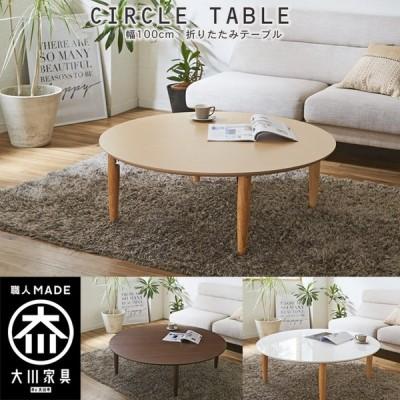 幅100cm 折りたたみ テーブル ローテーブル リビングテーブル 折り畳み テーブル
