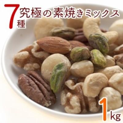 究極の素焼き 7種の ミックスナッツ 1kg エキサイトミックスナッツランキング1位!アーモンド クルミ マカダミアナッツなど みのや