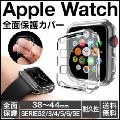 アップルウォッチ カバー ケース フルカバー 保護ケース Apple Watch Series2 3 4 5 6 SEポイント消化 38 40 42 44mm 送料無料