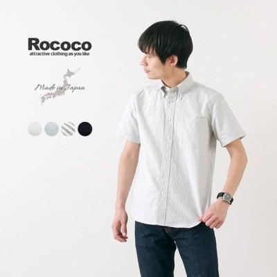 【期間限定ポイント10倍】ROCOCO(ロココ) アメリカン オックスフォード S/S クラシック ボタンダウンシャツ 半袖 アメリカンフィット / メンズ 無地 / 日本製