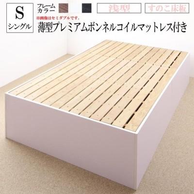 大容量収納庫付きベッド SaiyaStorage サイヤストレージ 薄型プレミアムボンネルコイルマットレス付き 浅型 すのこ床板 シングル