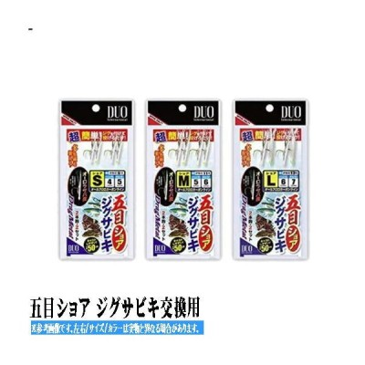 五目ショア ジグサビキ交換用 DUO【選択あり】