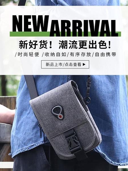 多功能便攜掛脖斜挎卡證件收納腰帶手機小掛包男女旅