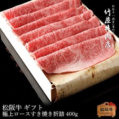 【 夏ギフト お中元 】 松阪牛 ギフト 特選 ロース すき焼き 折詰 400g