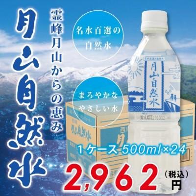 【西川町総合開発】月山自然水 500ml×24(1ケース) 霊峰月山の恵み!!