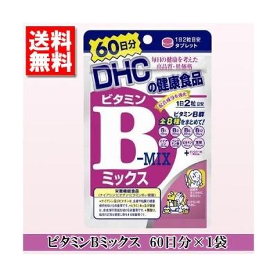 【3167】☆3 【メール便送料無料】DHC サプリメント ビタミンBミックス 60日分(120粒)×1袋