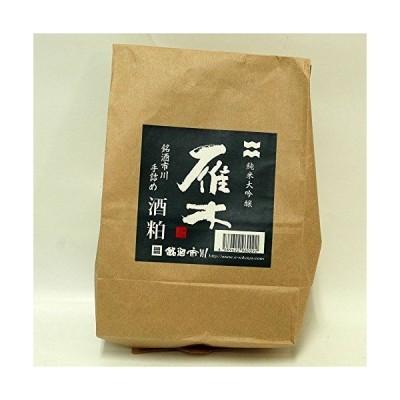 雁木 純米大吟醸 ゆうなぎ 酒粕(板・バラ粕) 1kg