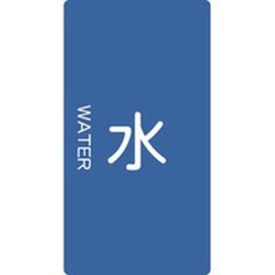 TPS-WT-L TRUSCO 配管用ステッカー 水 縦 大 5枚入 WO店
