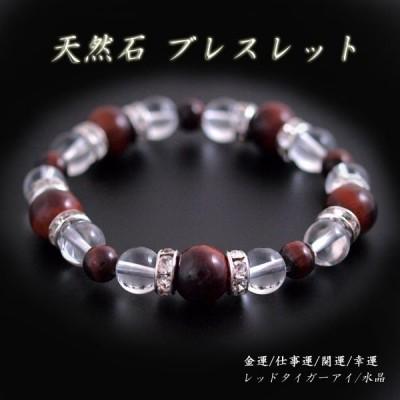 天然石 パワーストーン ブレスレット・レッドタイガーアイ&水晶 Pw-005
