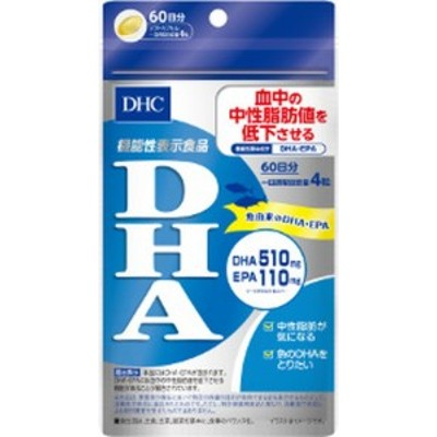 DHC DHA 60日