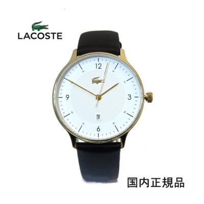 ラコステ LACOSTE 腕時計  2011117 ホワイトダイヤル (安心の正規品)2年保証 ラコステ腕時計 正規取り扱い店【新品】(男女兼用)