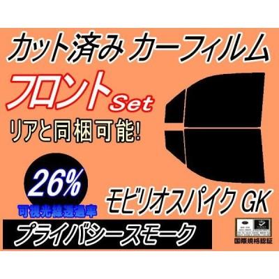 フロント (b) モビリオスパイク GK (26%) カット済み カーフィルム GK1 GK2 GK系 ホンダ