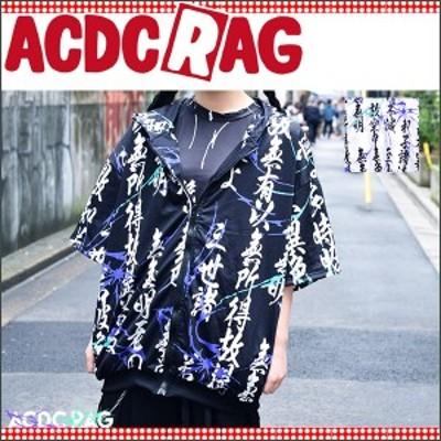 ACDC RAG エーシーディーシーラグ [半袖] ハンニャZIP BIGパーカー | 病みかわいい 病みかわ 病み パンク ロック V系 和柄 漢字 お経 般