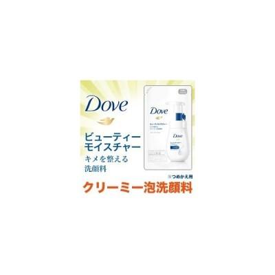 なんと!あの【ユニリーバ】ダヴ(Dove) ビューティモイスチャー クリーミー泡洗顔料 つめかえ 140ml が激安! ※お取り寄せ商品